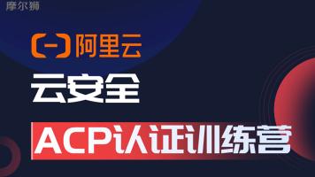 2021最新阿里云云安全工程师ACP认证课程【9天理论+实战完整篇】