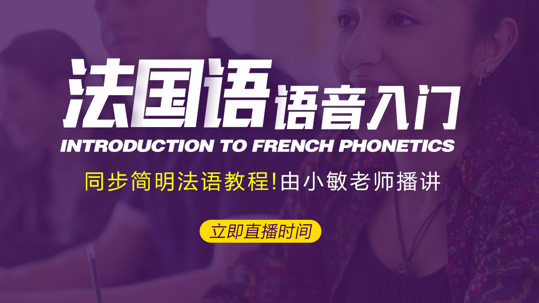 【直播】法语语音入门学习-同步大学简明法语教程-看见法语就会读