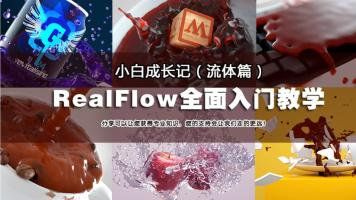 RealFlow for C4D流体插件-小白全面入门教学
