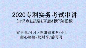 2020年专利代理师实务考试串讲六天课-(富贵鼠领衔最强团队)