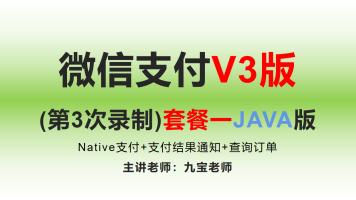 微信支付v3版java_Native支付+支付结果通知+查询订单