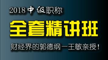 2019中级会计师(3门)