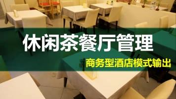 休闲茶餐厅管理模式片(酒店管理系列)