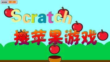 Scratch实战:接苹果游戏(1元课)【沐风老师】
