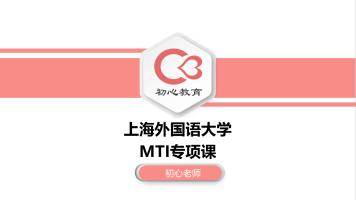 2022年上海外国语大学日语考研专硕MTI专项课