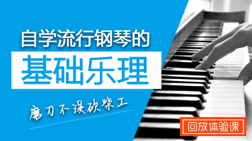 自学流行钢琴的基础乐理