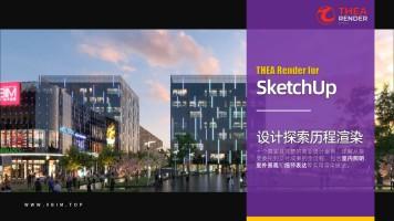光谱渲染器 Thea for SketchUp 设计探索历程渲染