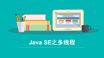 JavaSE系列视频课程之多线程(十)