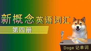 新概念英语核心词汇【第四册】-Doge记英语单词