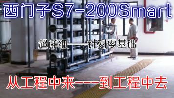 西门子S7-200Smart零基础PLC视频教程---山东九途PLC培训内部课程