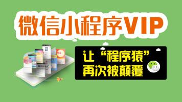 微信小程序开发者VIP班【喜科堂互联教育】