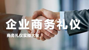 企业商务礼仪 职场/电话/接待/餐桌/社交/握手