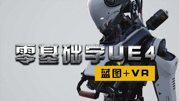 零基础学虚幻4(UE4):蓝图+VR