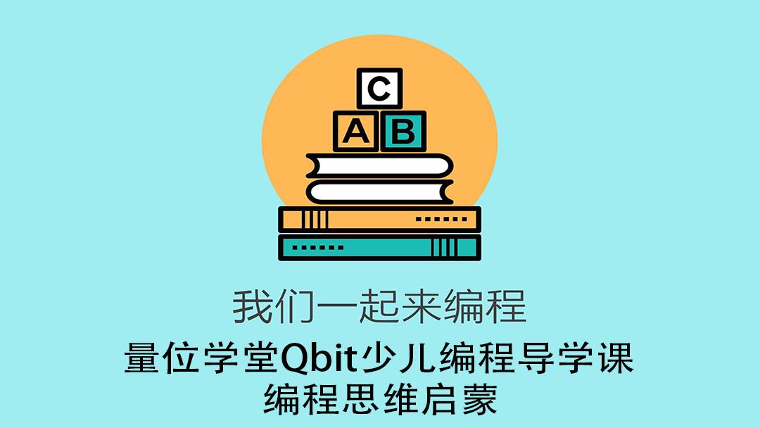 少儿编程导学课/思维启蒙/编程思维/张家口 量位学堂Qbit少儿编程