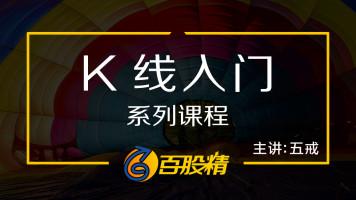 【百股精】股票学习初级课程:K线入门