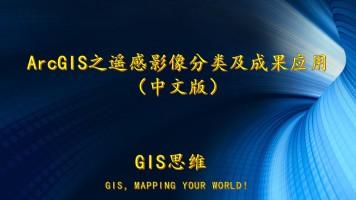 ArcGIS之遥感影像分类及分类成果应用