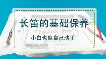 长笛的基础保养课程【拆解+去氧化+组装】