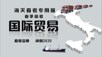 春季高考商贸专业国际贸易课程