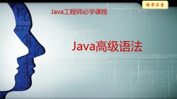 Java工程师必学系列课程之3--《Java高级语法》视频课程