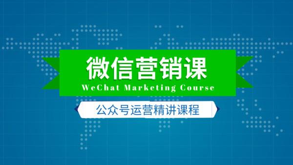 微信公众号新媒体营销系列课程,基础操作,图文消息,卡券功能等