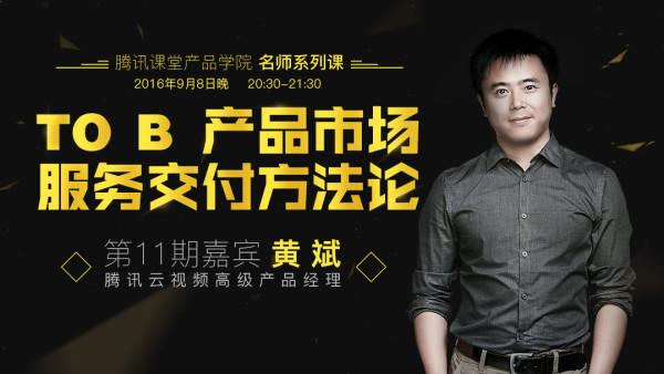 腾讯云视频高级产品经理黄斌——To B产品市场及服务交付方法论