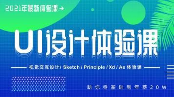 【乐程视觉】UI设计/视觉交互设计/Sketch/Principle/XD/AE体验课