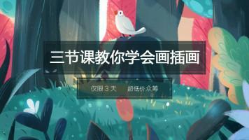 三节课学插画 众筹班4期