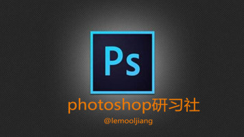 photoshop研习社