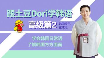 跟土豆Dori学韩语-高级篇2