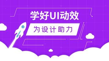 UI设计/AE动效/UI动效/交互动效/AE动效公开课