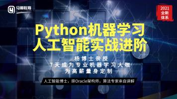 Python机器学习/人工智能/数据分析/算法高薪实战进阶