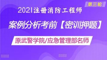 2021一级消防工程师【考前密训押题班】案例分析-吴红梅老师主讲