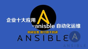 企业十大应用-ansible自动化运维