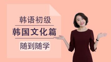 韩语初级-韩国文化篇【随到随学】