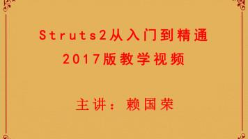Struts2从入门到精通2017视频教程