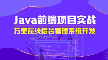 Java前端项目——万里在线后台管理系统
