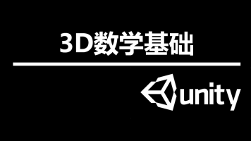 Unity游戏开发基础教程3D数学
