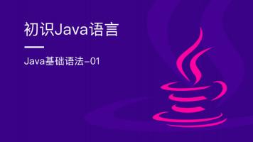 Java零基础到入门系列:初识Java语言|璇女神