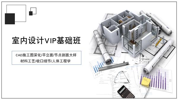室内设计VIP基础班【量房制图/平面布局/材料工艺/施工图深化】