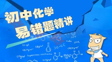 初三化学易错题讲解(微课)【家课堂网校】