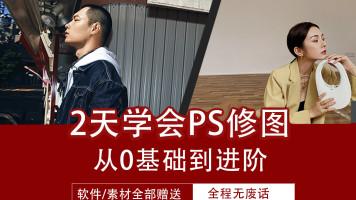 PS淘宝美工PS教程/平面设计/抠图/产品精修+主图/海报/详情页设计