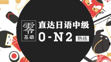 日语0-N2零基础至中级