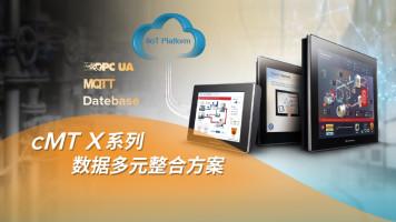 cMT X系列数据多元整合方案