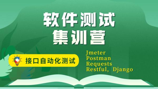 雅学时代实战集训营-接口自动化测试Jmeter/postman/requests