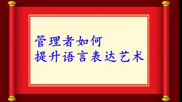 (更新0831)HZ0191+管理者如何提升语言表达艺术(演讲与口才)