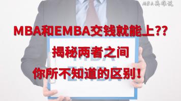 MBA和EMBA交钱就能上??揭秘两者之间你所不知道的区别!
