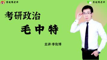 2022考研政治毛中特基础班