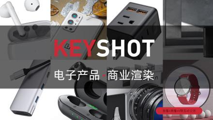 KeyShot10电子产品渲染商业篇