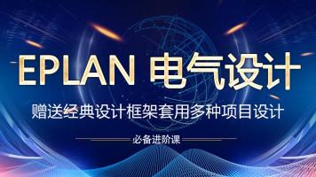 EPLAN电气设计绘图入门到精通