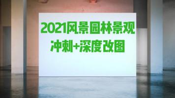 2021下半年风景园林考研快题